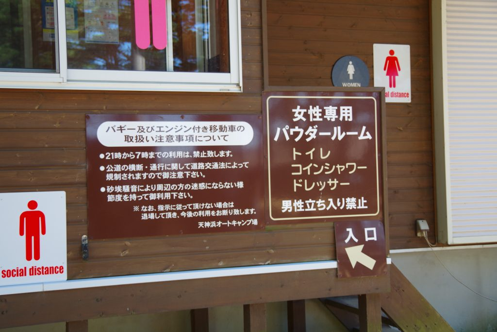 天神浜オートキャンプ場の女性トイレ