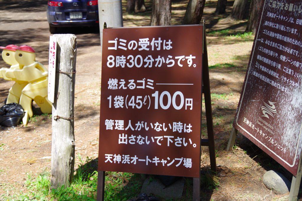 天神浜オートキャンプ場の看板