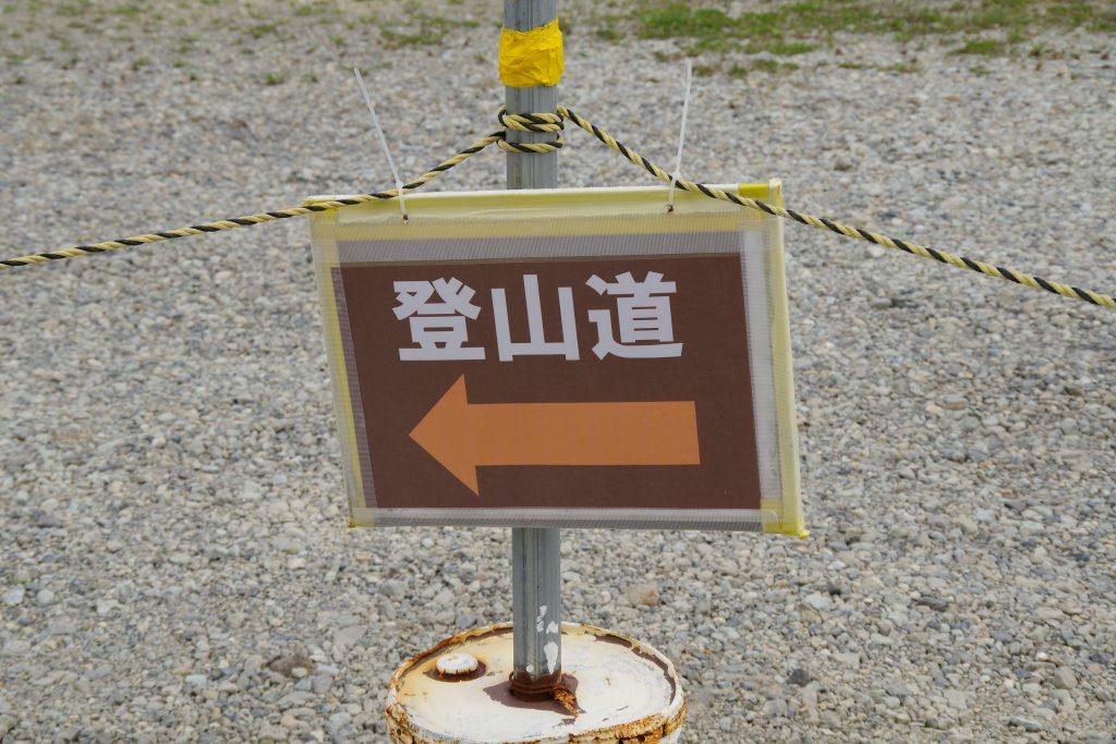 登山道の看板