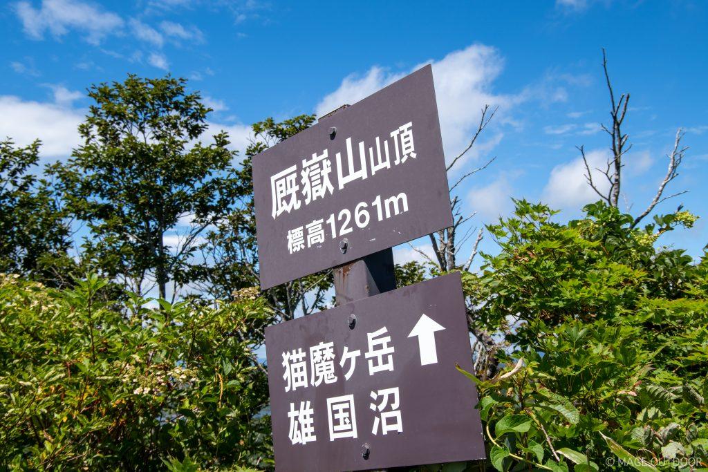 厩岳山山頂