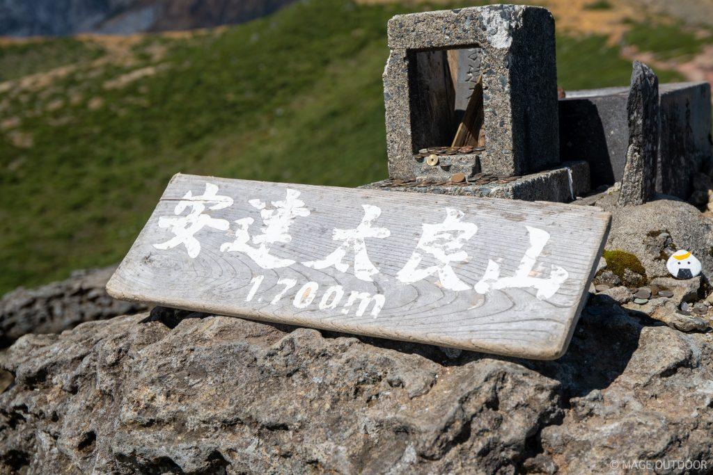 安達太良山頂標識