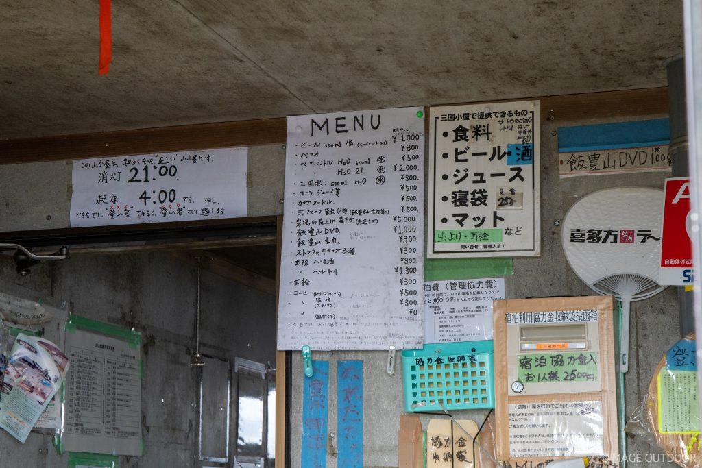 三国岳避難小屋