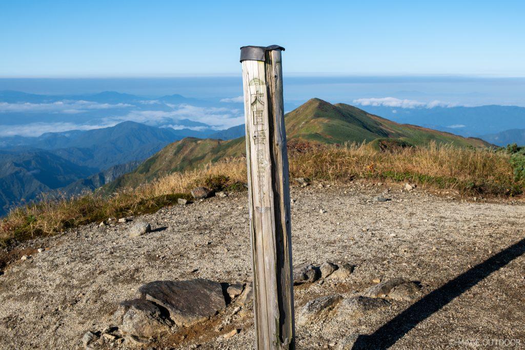 大日岳山頂標識